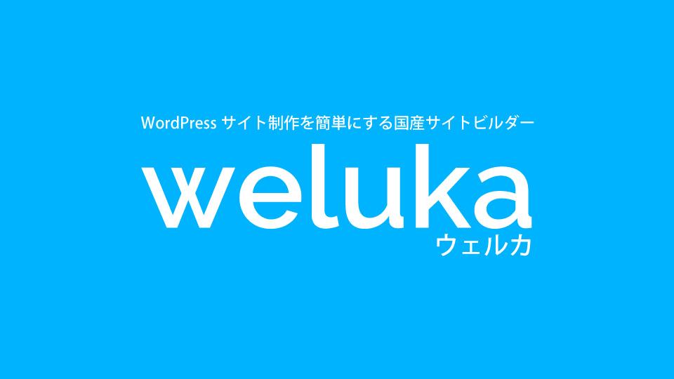 WPプラグインのweluka(ウェルカ)のレビュー