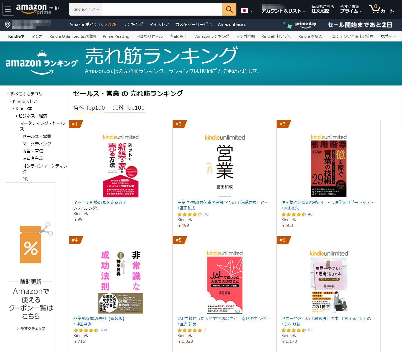 【ご報告】Amazonで本を出版しました、そしてなんと1位になりました!
